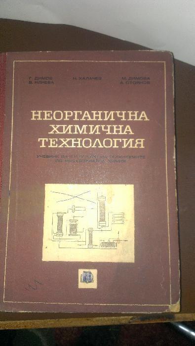 Неорганична химична технология ТПИХ - ИЗДАДЕН 1973