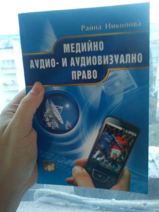 Медийно аудио- и аудиовизуално право, Райна Николова