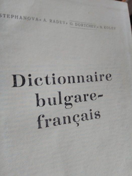 2 тома речници, Българо-френски и Френско-български. гр. София - image 3