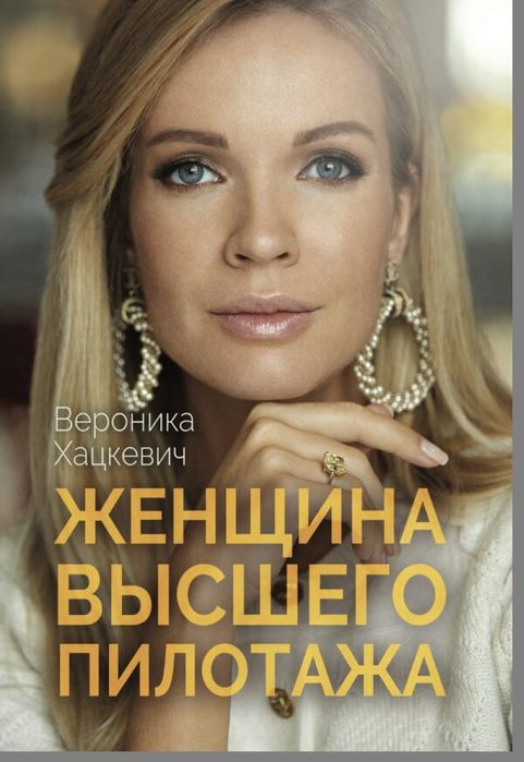 Книга Женщина Высшего Пилотажа Вероники Хацкевич