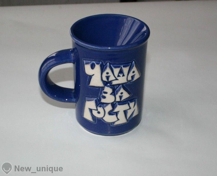 """Майтапчийска подаръчна """"чаша за гости"""" с две страни"""
