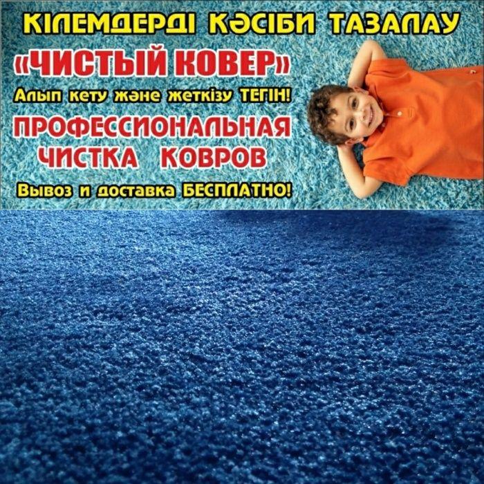Аквачистка ковров 550 тг эко стирка ковров