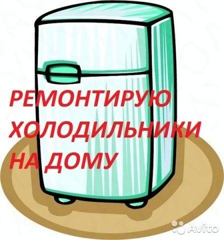 Ремонтируем холодильники, морозильники, витрины