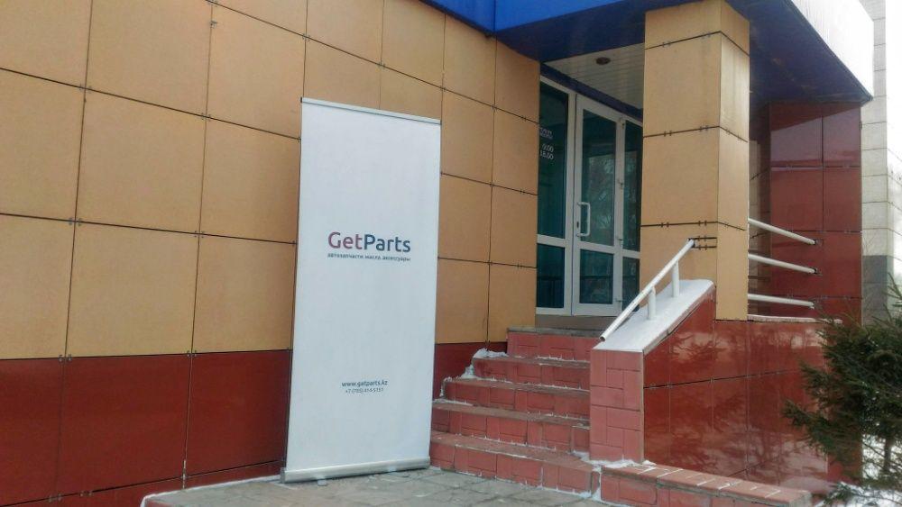 GetParts - Автозапчасти для легковых и грузовых автомобилей