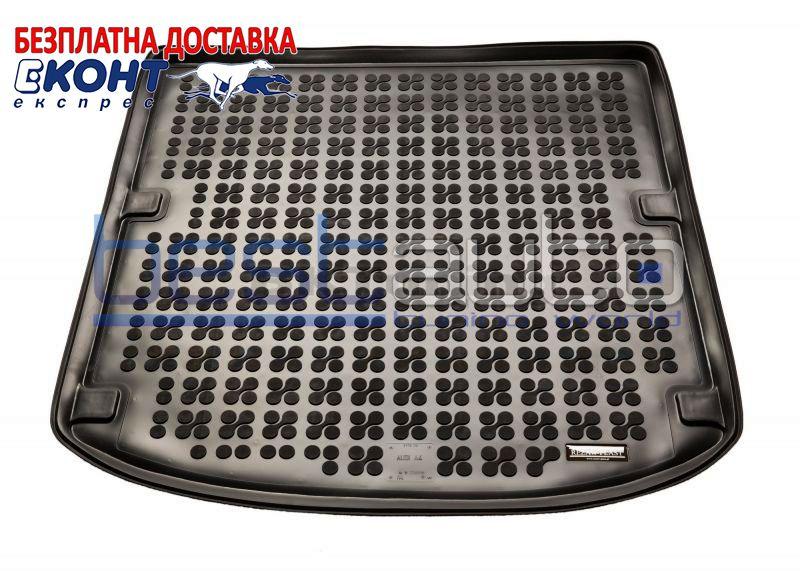 Гумена стелка за багажник за Audi A4 седан / Ауди А4 (след 2015)