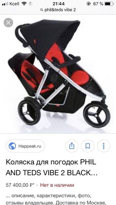 Продам самую лучшую коляску для погодок phil&teds vibe 2
