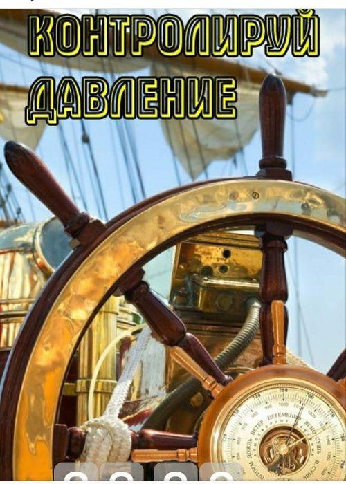 Барометр-Рыбака,Охотника (для г. Алматы )