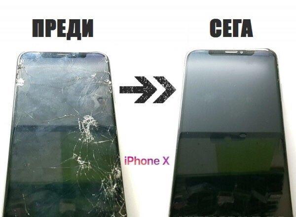 Смяна на стъкло IPhone X
