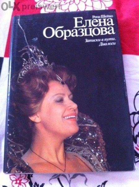 VIP Книги Елена Образцова, Ромашка, Театър