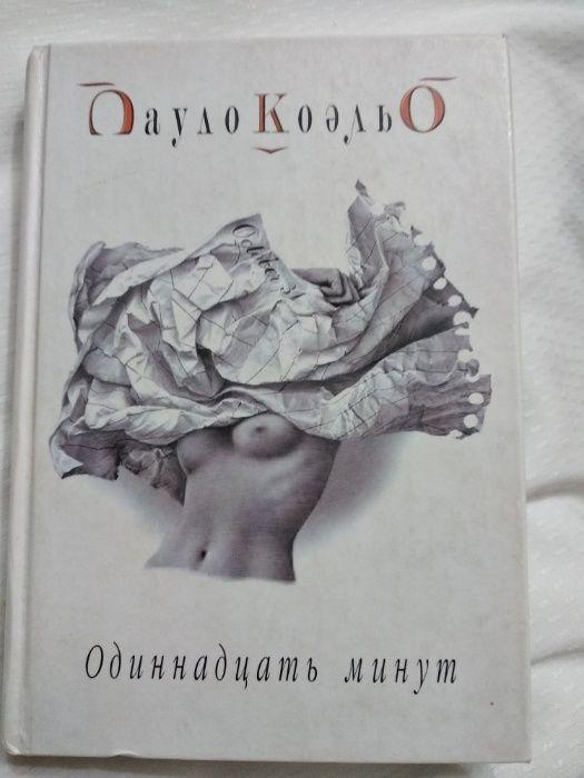 Книга Пауло Коэльо 11 минут