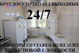 КАПЕЛЬНИЦЫ 400 Алматы УКОЛЫ 200 Круглосуточно без праздников и выходны