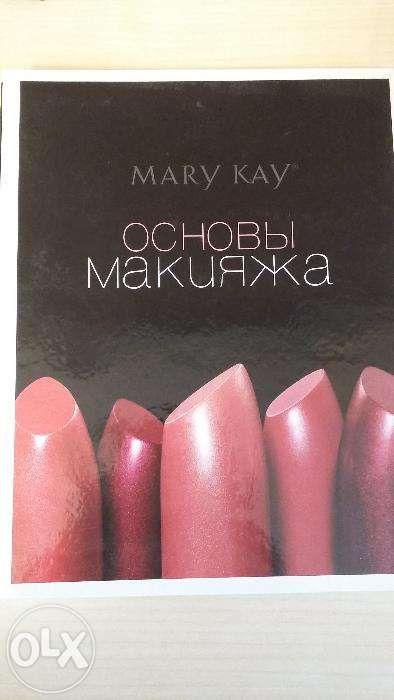 продам книгу Мари Кей