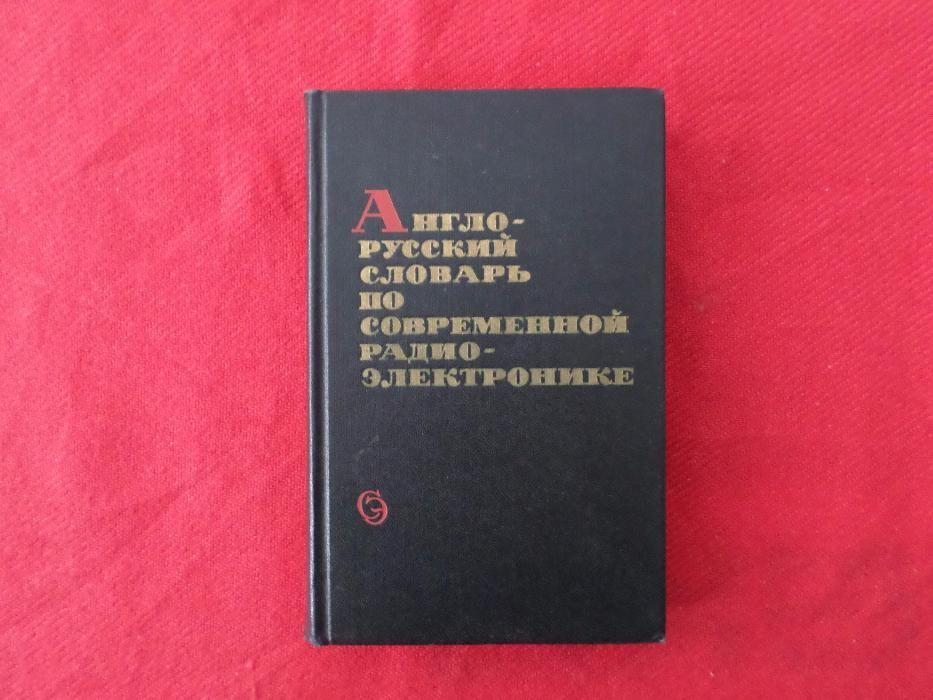 Лот речници > Английски - Руски