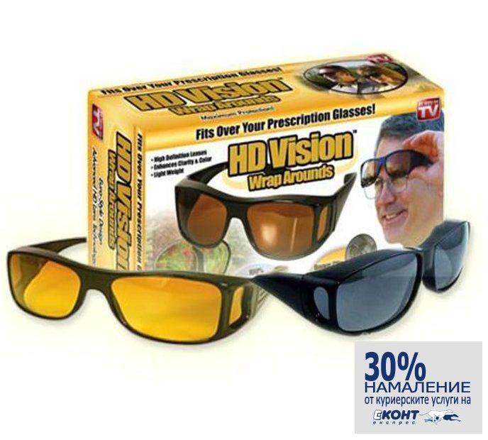 Топ цена!!! 2 бр. нови очила за шофиране HD Vision (дневно и нощно)+UV