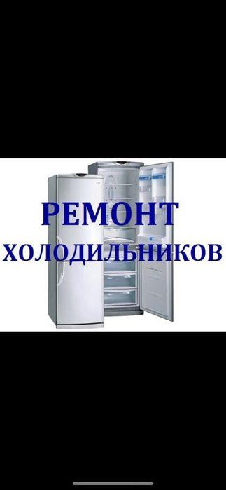 Ремонт холодильников и морозильников и газ колонок и стиральных машин