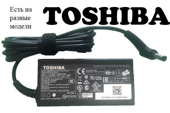 Для TOSHIBA и другие блоки адаптеры-зарядки и шнур питания Есть на всё