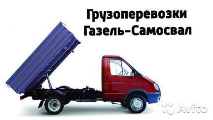 Грузоперевозки, Вывоз строительного мусора, Газель верхняя погрузка