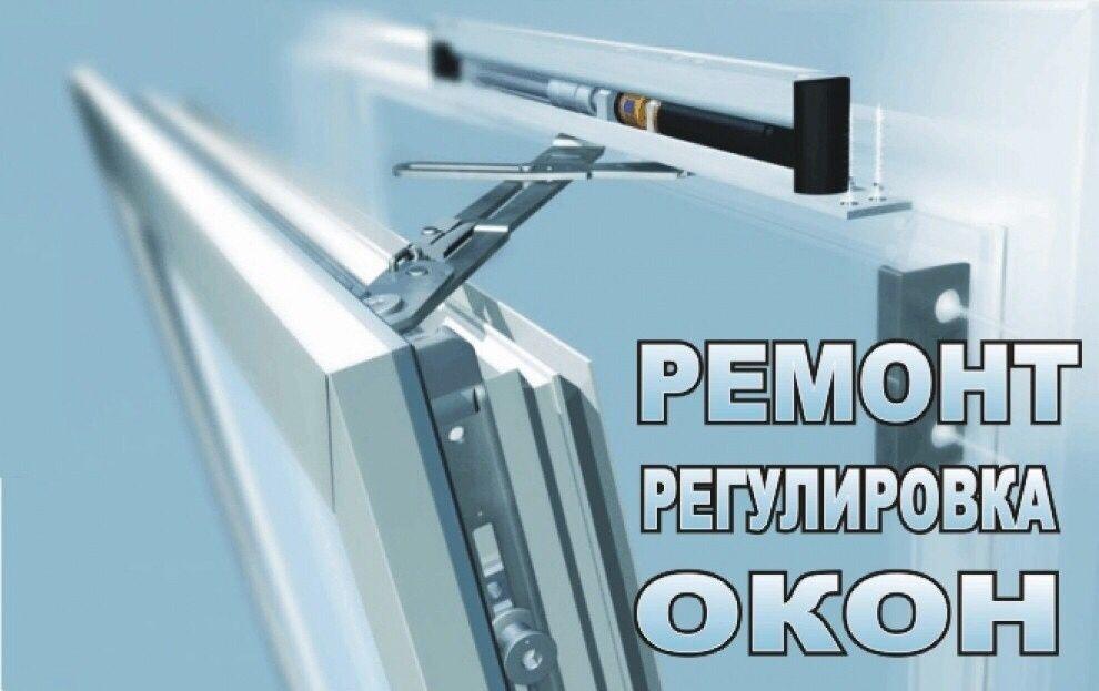 Ремонт Окон и Дверей замена уплотнительной резины