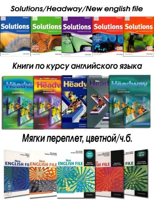 Solutions, New Headway, Round-Up книги