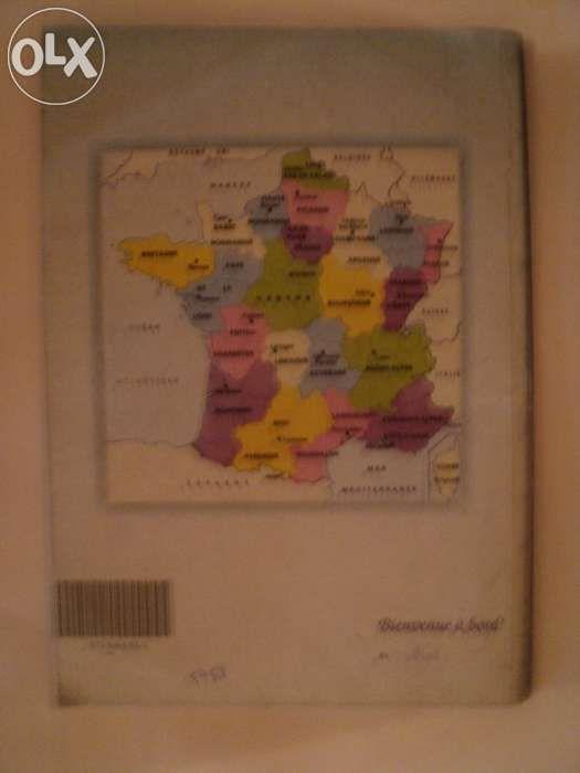 Manual Limba Franceza cls aVII-a