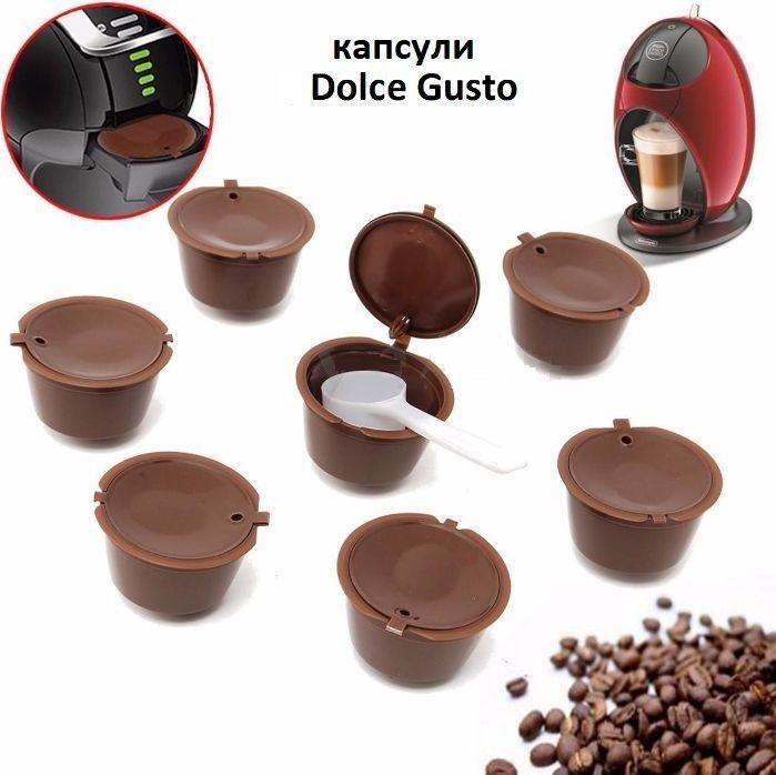 Капсула кафе, за многократна употреба Dolce Gusto Долче Густ
