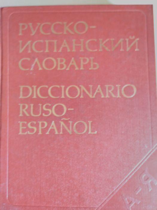 Руско-Испански речник