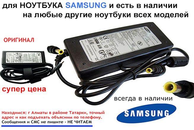зарядка SAMSUNG и другие блоки адаптеры и шнуры для питания на ноутбук