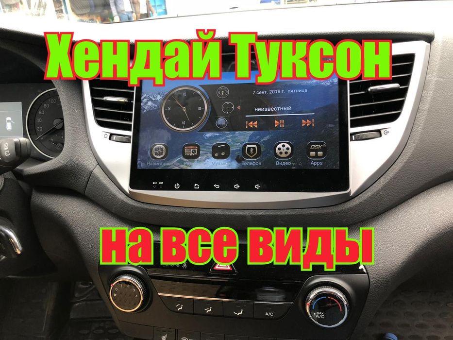 Штатная магнитола Хюндай Хендай Туксон IX35 Hyundai Tucson DSK Андроид