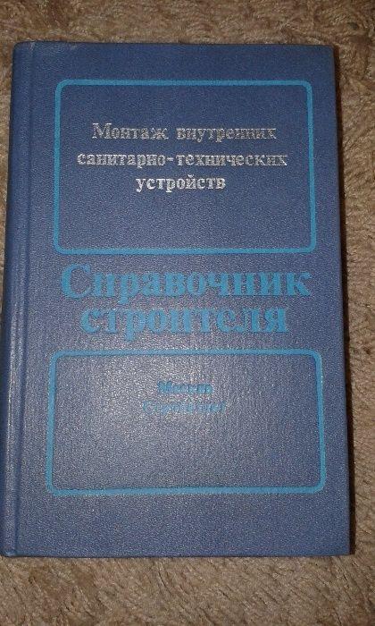 Справочник строителя.