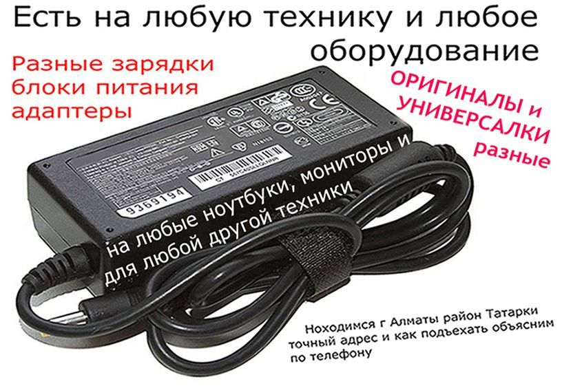 Для любых ноутбуков принтеров мониторов планшетов зарядка-блок питания