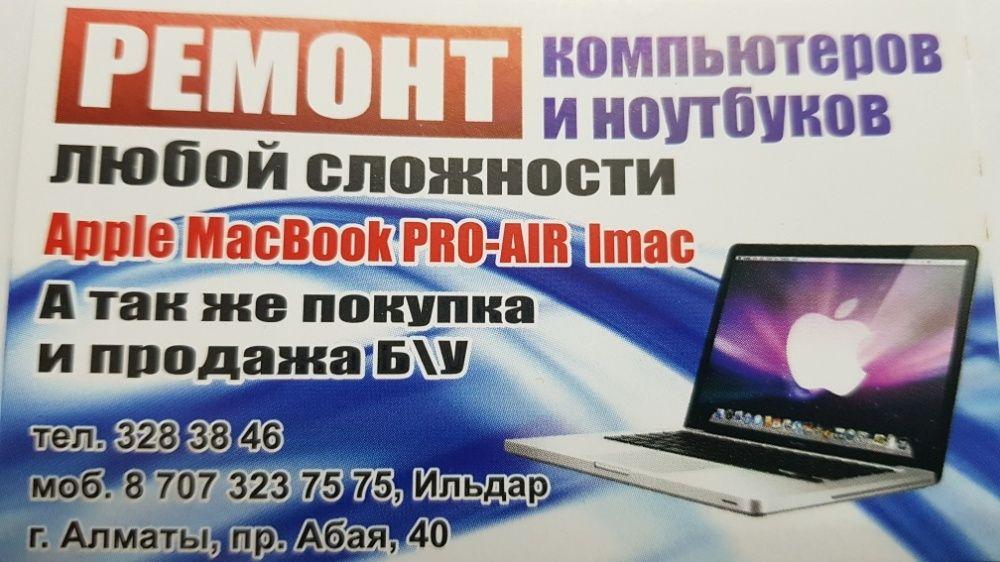 Ремонт ноутбуков мониторов компьютеров планшетов телефонов