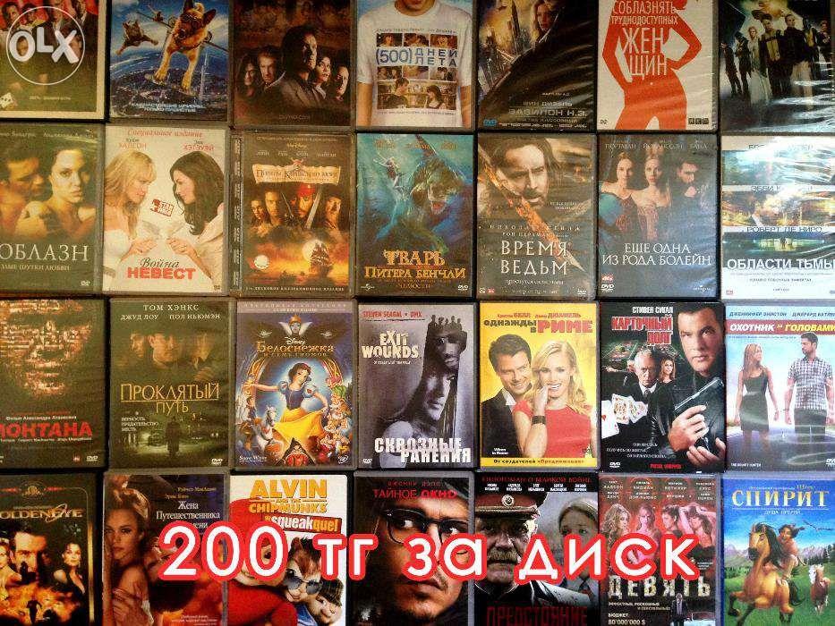 Продам лицензионные DVD диски