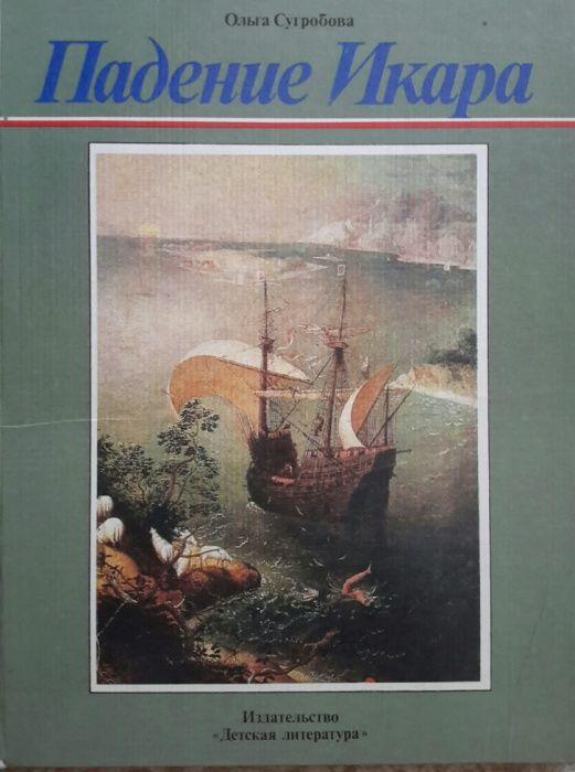 Книга для детей о художнике Питере Брейгеле.