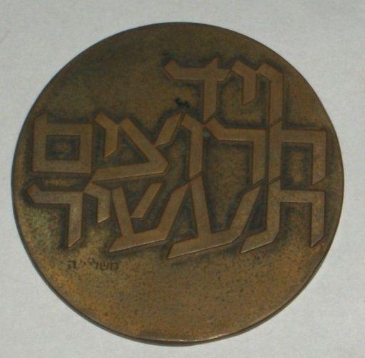 Medalie din bronz tematica Israel 60 mm Jevish medal ivrit