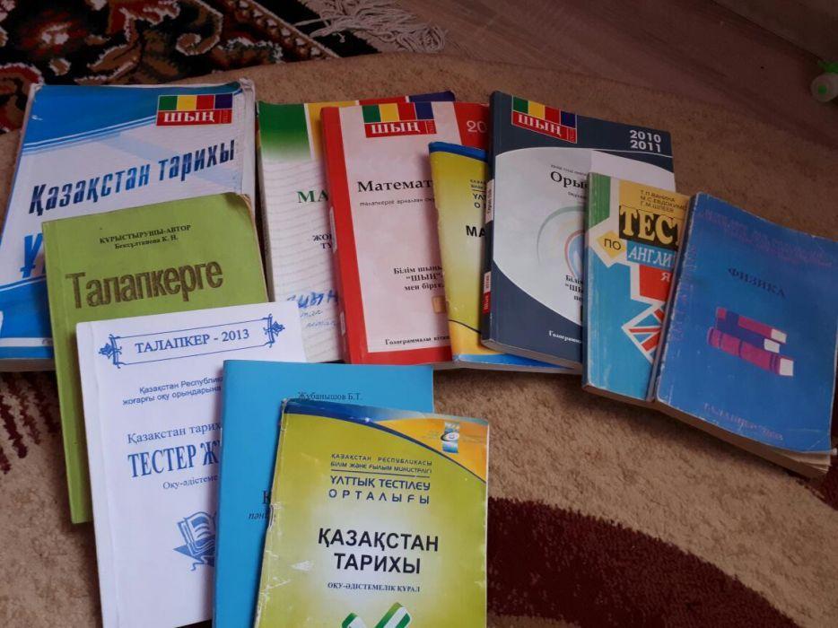 Дайындық кітаптары