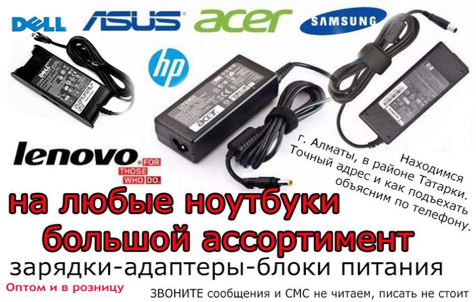 На Fujitsu для Toshiba к Lenovo и др НОУТБУКАМ разные адаптеры-зарядки