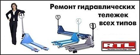 Ремонт гидравлических тележек и рохли