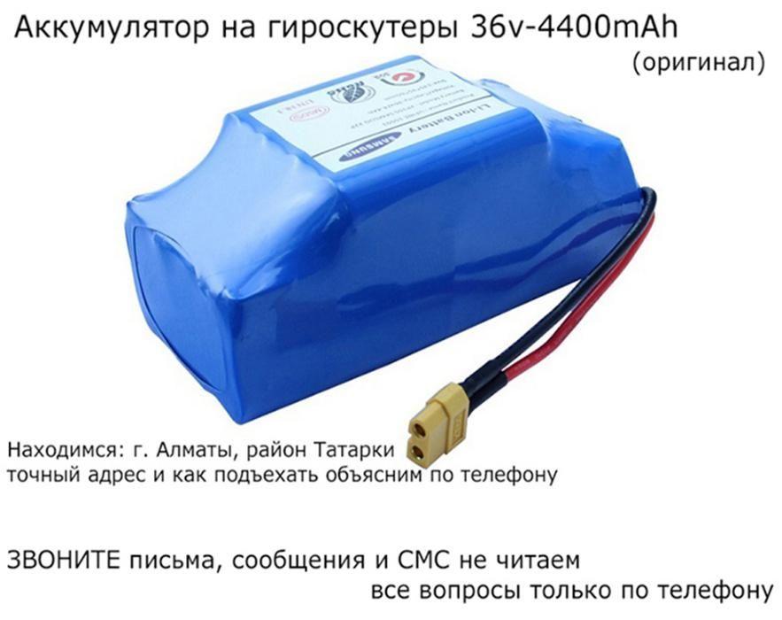 на ГИРОСКУТЕР-СИГВЕЙ зарядка-адаптер-питания и батарея АКБ аккумулятор