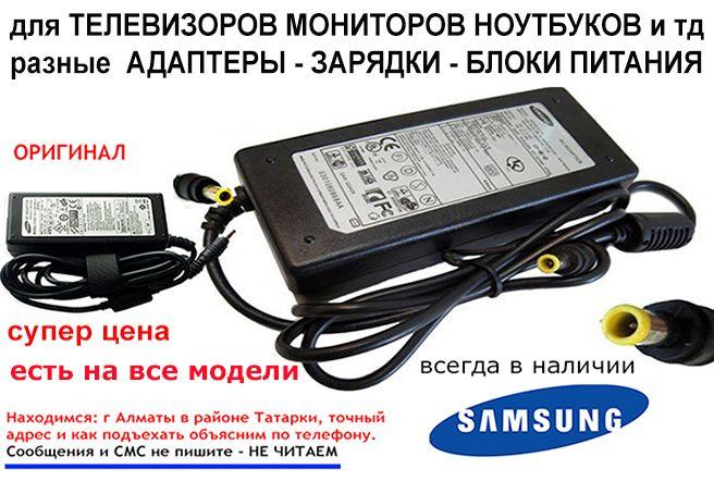 SAMSUNG на ноутбуки от монитора Блоки адаптеры-зарядки и шнуры питания Алматы - изображение 1