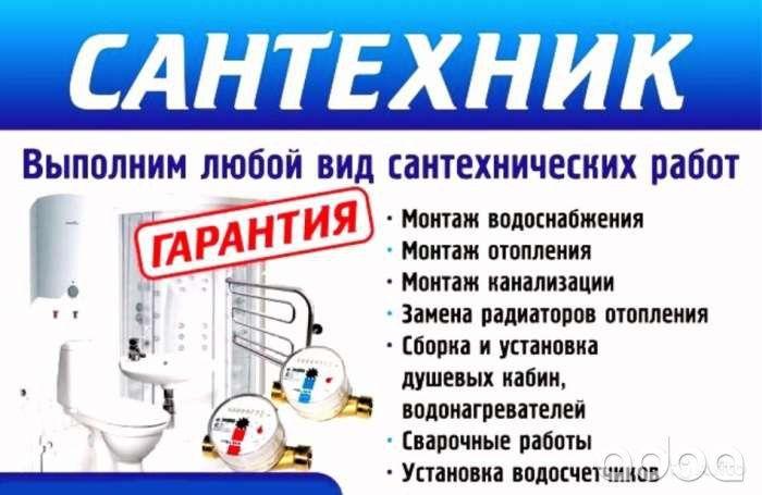 Замена унитаза. прочистка канализации. установка водонагревателя.