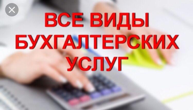Ищу клиентов для бухгалтерского сопровождения акт проверки бухгалтерии образец