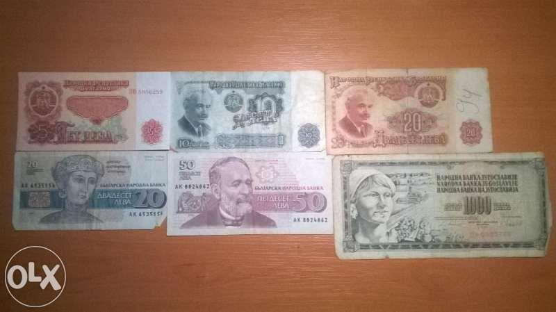 Стари български банкноти + една югославска