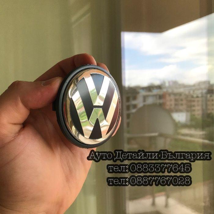 VW Капачки за джанти 56мм, 65мм и 70мм Volkswagen Polo Passat Go