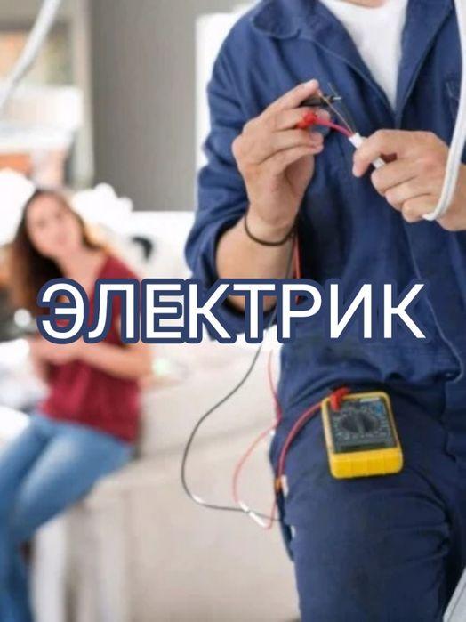 Услуги электрика. Позвонить электрику Вызов на дом Электромонтаж Номер