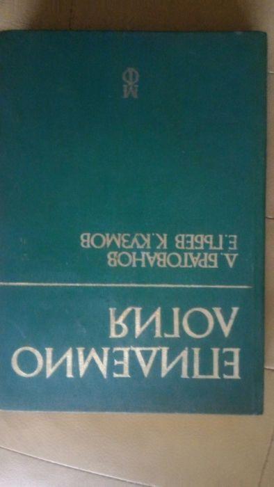 Книги учебници медицина