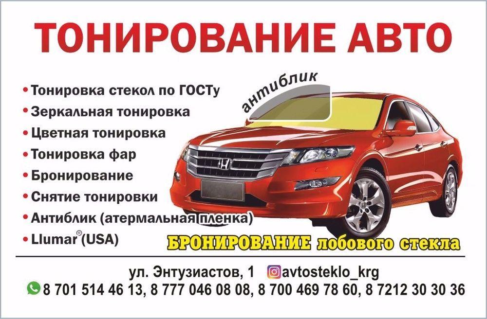 Автостекло-Ремонтстёкл-Тонировка