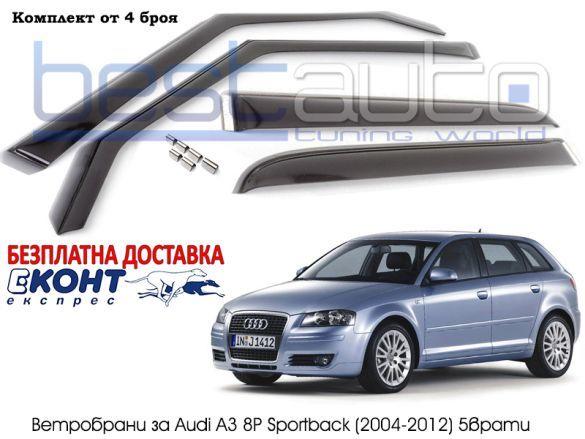 Ветробрани BESTAUTO за Audi A3 8P Sportback / Ауди А3 8П (2004-2012)