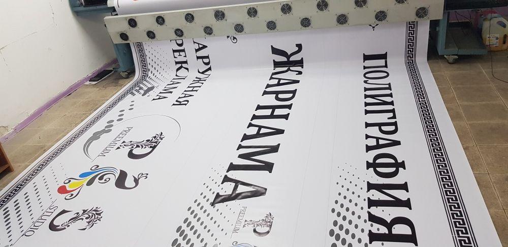 печать баннера ( печать банера) печать на пленке