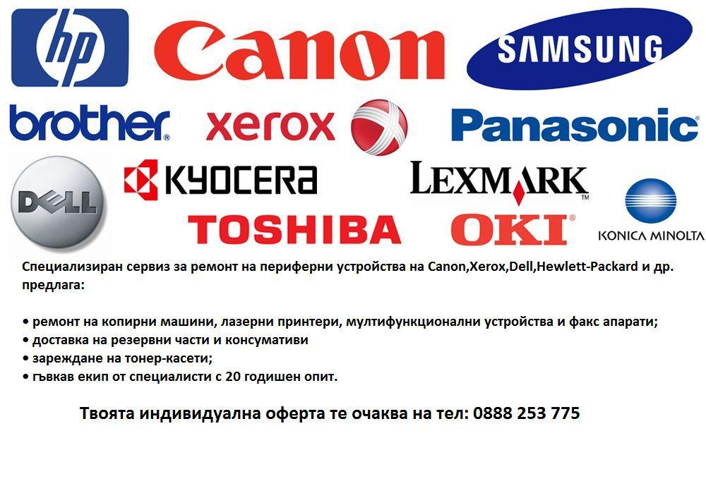 Специализиран сервиз за ремонт на принтери и консумативи
