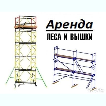 Строительные ЛЕСА, Вышка-тура на колесах АСТАНА АРЕНДА, ПРОДАЖА